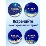 Крем Nivea для кожи универсальный 75мл - купить, цены на МегаМаркет - фото 3