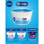 Крем для обличчя Nivea Care 100мл - купити, ціни на Ашан - фото 3