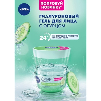 Nivea Care Hyaluronic Gel for Face 100ml - buy, prices for CityMarket - photo 2