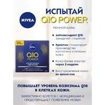 Крем Nivea Q10 Plus Увлажняющий для лица против морщин ночной 50мл - купить, цены на Фуршет - фото 3