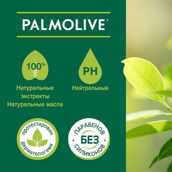 Palmolive Naturals Soft and Refreshing Watermelon Shower Gel 250ml - buy, prices for Auchan - photo 7