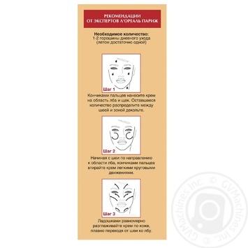 L'Oreal Dermo Expertise Trio Active anti-age care 35+ cream - buy, prices for Novus - image 2