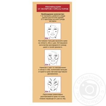 Крем для лица L'oreal Возраст Эксперт Трио актив 55+ ночной 50мл - купить, цены на Novus - фото 2