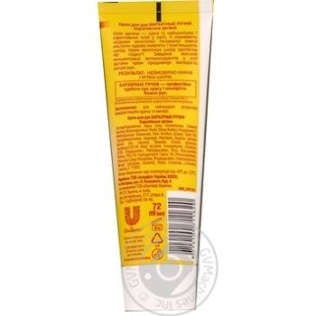 Barkhatnye Royal Argan Cream for hands 72ml - buy, prices for Novus - image 2