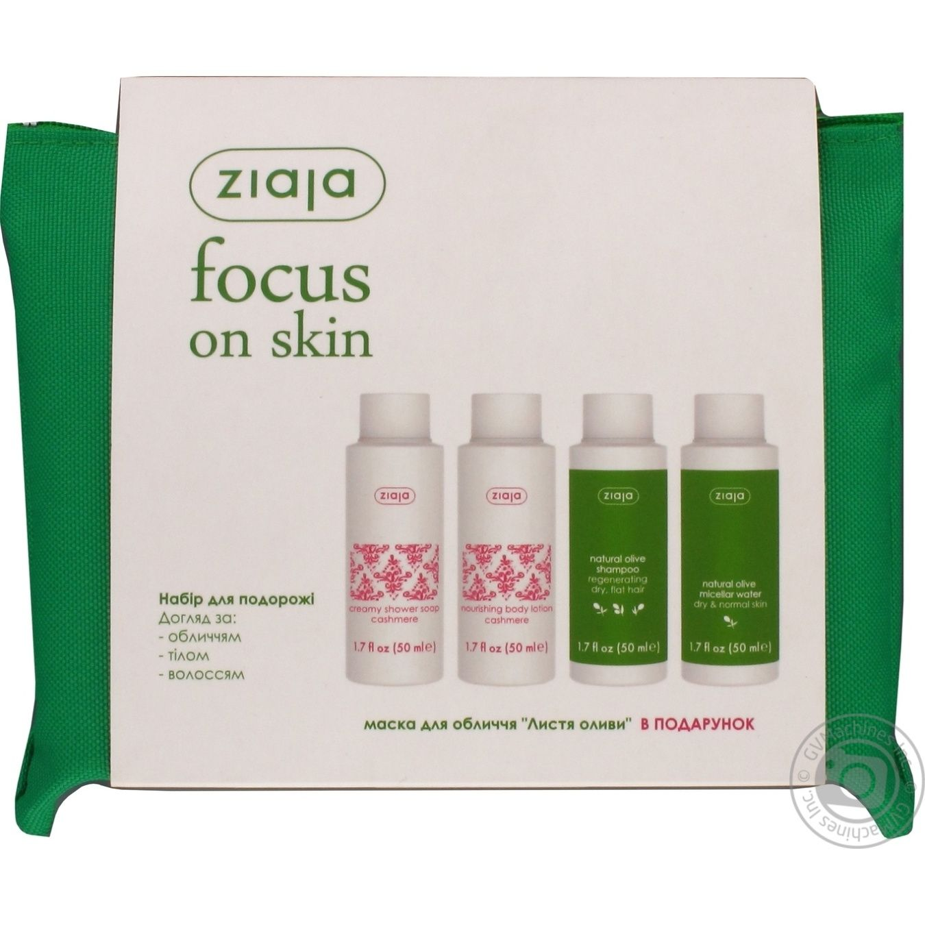 Набір для подорожі Ziaja 207мл → Гигиена → Подарочный набор ... 9f59a7706461c