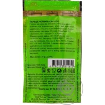 Перец Черный горошек Saldva 25г - купить, цены на Novus - фото 3