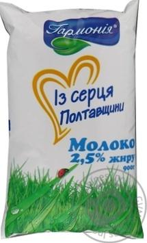 Молоко пастеризованое 2,5% Гармония плівка 0,9кг