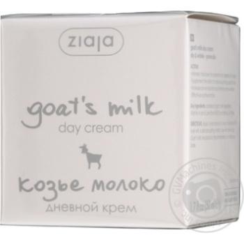 Дневной крем Ziaja Козье молоко 50мл