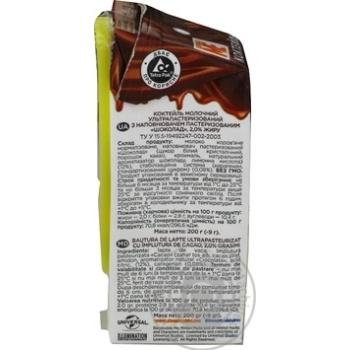 Коктейль молочный Despicable Me Шоколад 2% 200г - купить, цены на Novus - фото 4