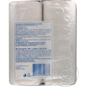 Aro towel paper 2pcs - buy, prices for Metro - image 2