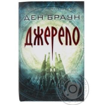 КНИГА БРАУН ДЖЕРЕЛО - купити, ціни на Ашан - фото 2