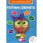 Книга Розумні совенята Збірка розвиваючих завдань 5-6 років Виват