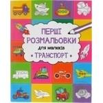 Книга Транспорт(укр) Виват