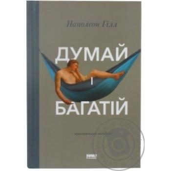 Книга Наш Формат Наполеон Хилл Думай и богатей - купить, цены на Novus - фото 3