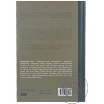 Книга Наш Формат Наполеон Хилл Думай и богатей - купить, цены на Novus - фото 2