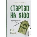 Книга Стартап на $100. Як перетворити хобі на бізнес Наш Формат
