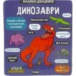 Книга Книголав Маленькі дослідники Динозаври