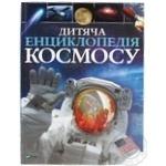 Книга Дитяча енциклопедія космосу Виват