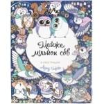 Книга разрисовка Почти миллион котов