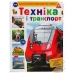 Книга Техника и транспорт