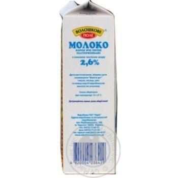 Молоко Волошкове поле пастеризоване 2.6% 1500г - купити, ціни на МегаМаркет - фото 4