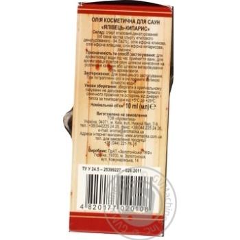 Олія Ароматика косметична Ялівець-кипарис 10мл х6 - купить, цены на МегаМаркет - фото 2
