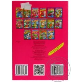 Книга Водні розмальовки дино - купити, ціни на МегаМаркет - фото 2