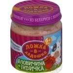 Puree Lozhka v kadoshke turkey for children 100g
