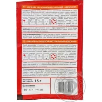 Colorant Kviten for pascha 15g - buy, prices for Novus - image 2