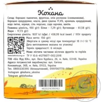 Печиво Кохана Динне 150г - купити, ціни на МегаМаркет - фото 2