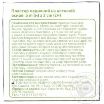 Пластир Ашан на нетканій основі в рулоні 5м*2см - купити, ціни на Ашан - фото 2