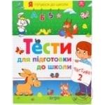 Книга Тести для підготовки до школи.Перо Частина 2