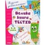 Книга Велика книга тестів 5-6 років Перо 99124
