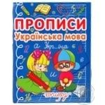 Gladka T. Samples of Writing. Ukrainian Language Book