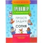 Книга Л.М. Шевчук Тренажер з математики Прості задачі Сотня