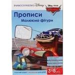 Disney Cursive Draw Shapes Cars Book
