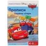 Книга Disney Прописи Пишем буквы Тачки