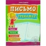 Книга Письмо Тренажер Віват