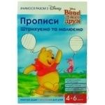 Disney Cursive Shading and Drawing Winnie and His Friends Book