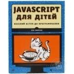 Книга Javascript для дітей