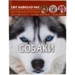 The World Around Us Dogs Book
