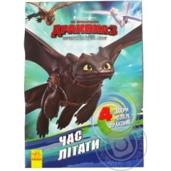 Книга конструктор як приборкати дракона час літати Дісней - купити, ціни на Novus - фото 1
