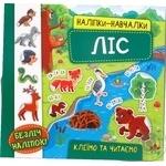Книга Наліпки-навчалки. Ліс