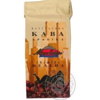 Кофе Манхэттен арабика натуральный жареный молотый 125г