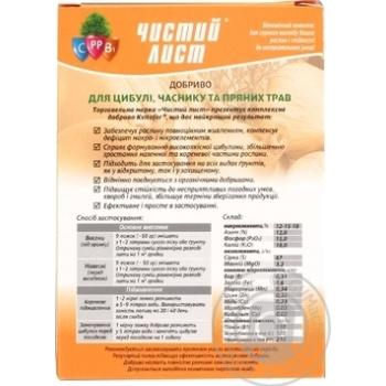Добриво Чистий Лист для цибулі часнику та зелені 300г - купити, ціни на Ашан - фото 2