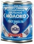 Молоко сгущенное Рогачевъ цельное с сахаром 8.5% 380г железная банка Белоруссия