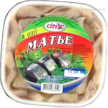 Филе-кусочки сельди Сириус Матье в масле 300г Украина