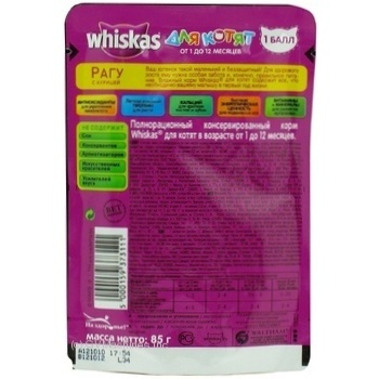 Whiskas With Chicken In Sause For Kittens Food - buy, prices for Furshet - image 7