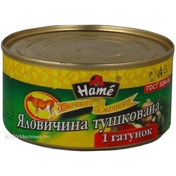 Яловичина тушкована Hame 1гат.з/б 350г