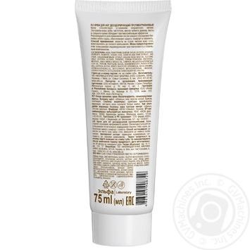 Крем для ног Зеленая Аптека Противогрибковый 75мл - купить, цены на Novus - фото 2